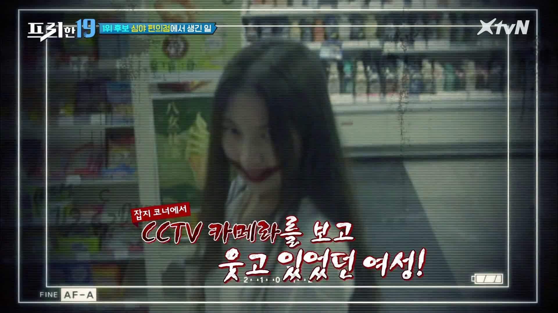 심야 편의점, CCTV 모니터 속 발견한 수상한 여성의 정체 [벗어날 수 없는 저주 19] | XtvN 210726 방송