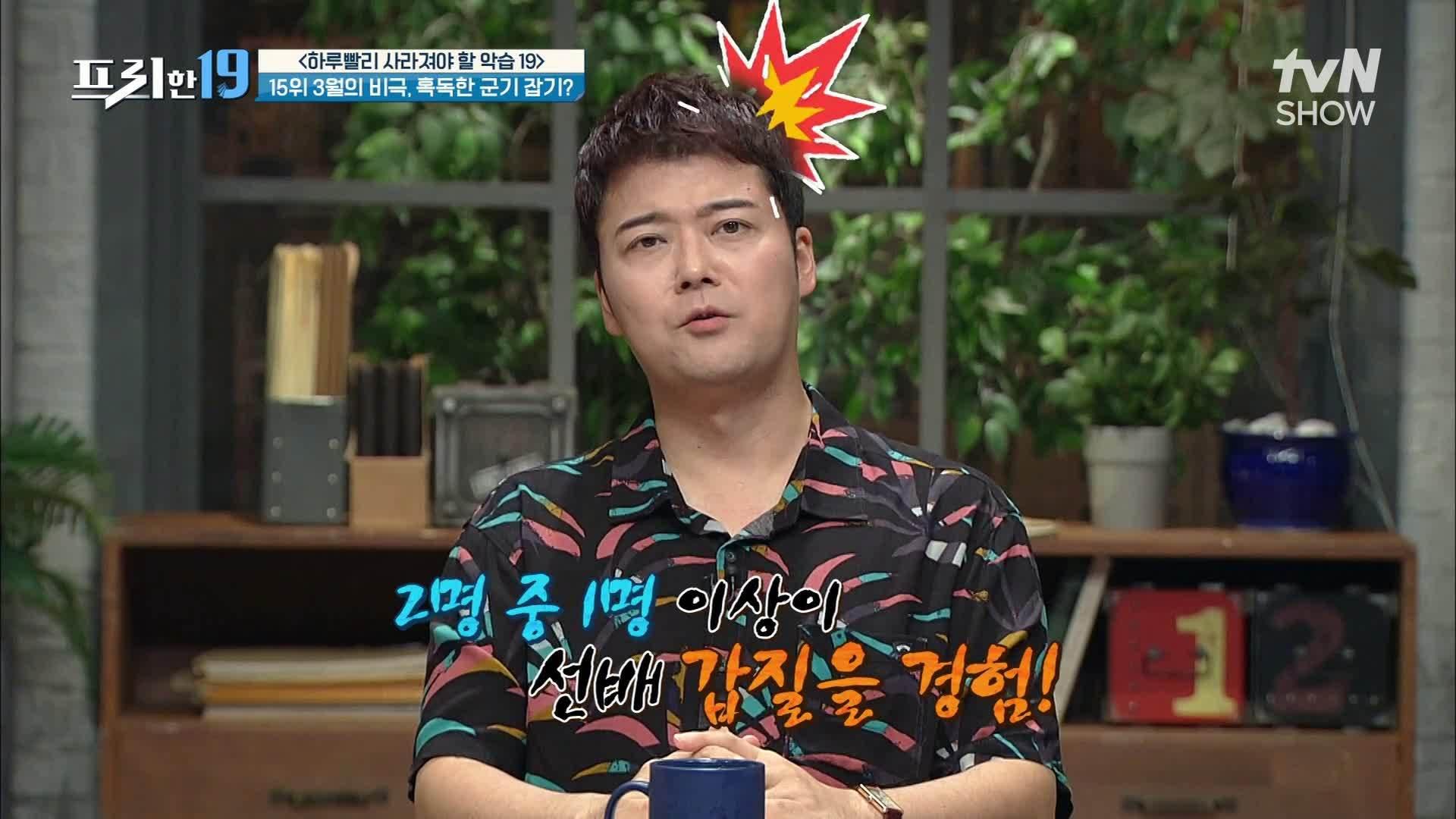 경험자 57.6%?! 통과의례로 거쳐야 하는 혹독한 신고식  [하루빨리 사라져야 할 악습 19] | tvN SHOW 210920 방송