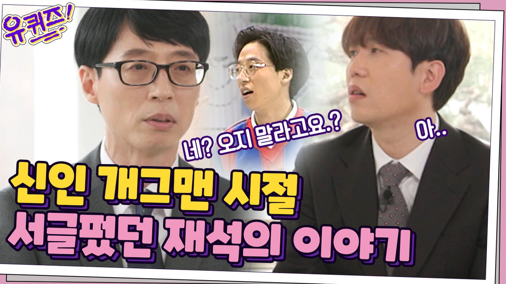 신인 개그맨 시절… 유재석의 가슴 서글펐던 이야기? ㅠ_ㅠ   tvN 210505 방송