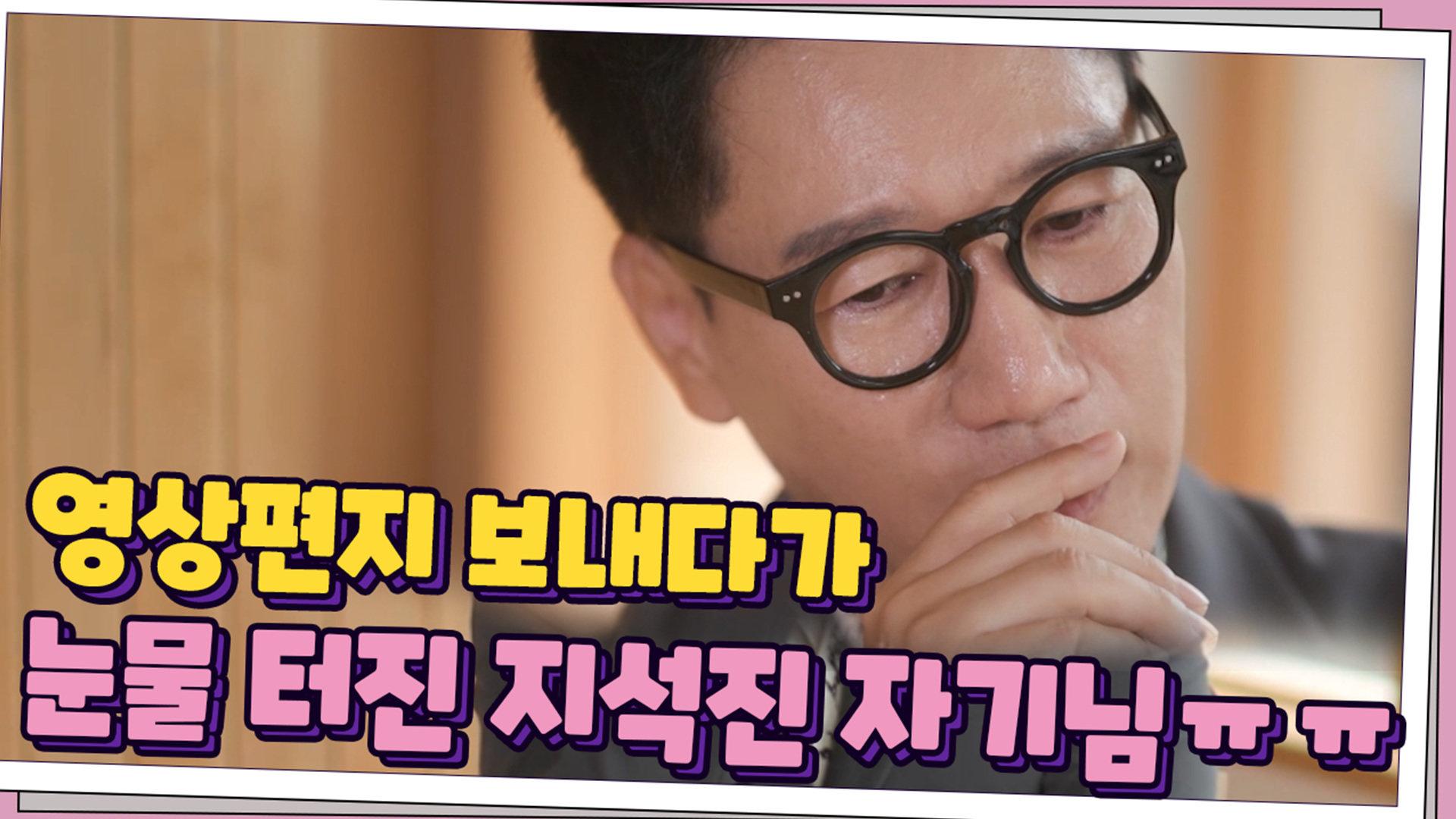 큰 자기와 절친들에게 영상편지 보내다가... 갑자기 눈물 터진 지석진 자기님 ㅠ_ㅠ   tvN 210505 방송