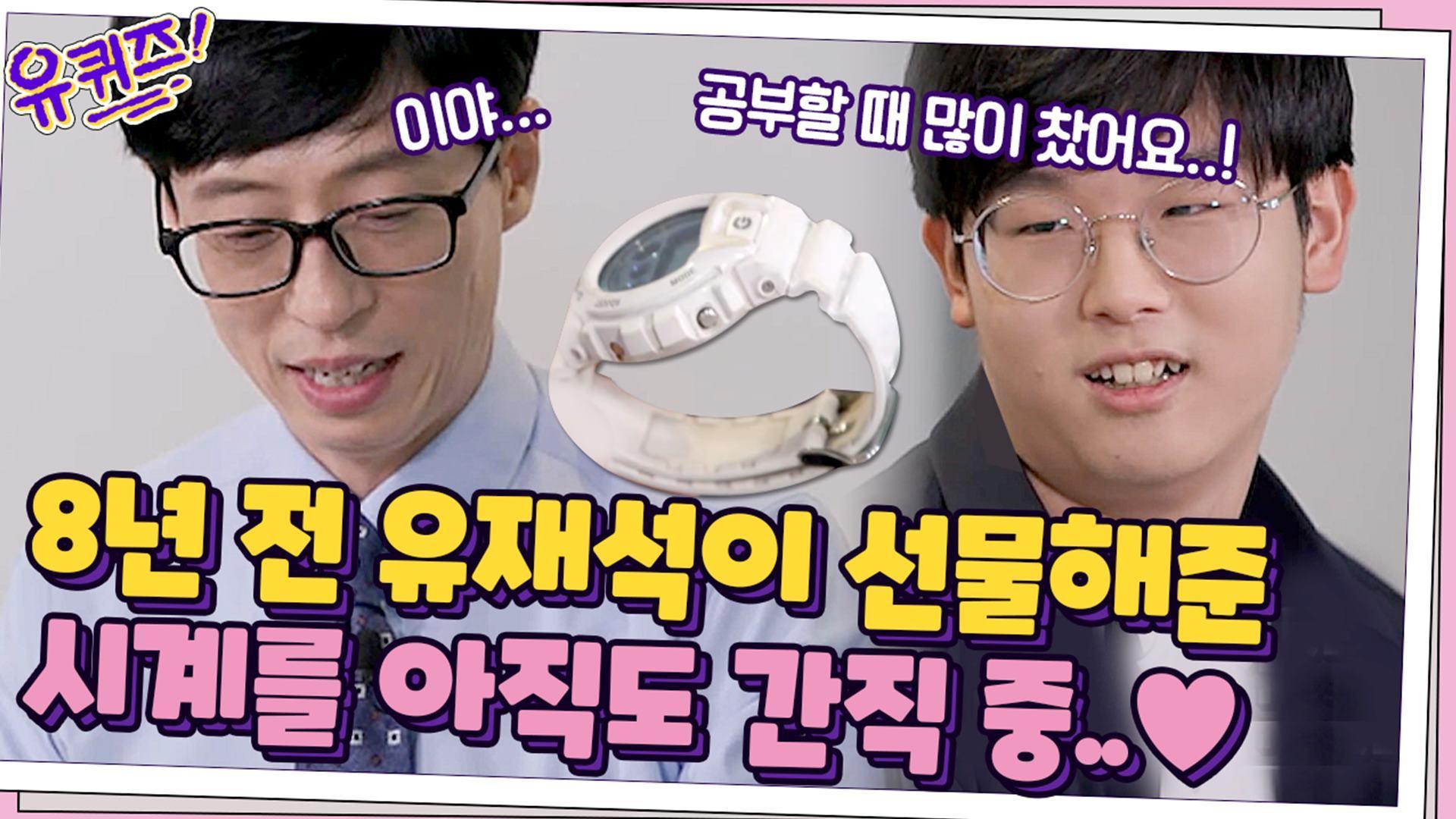8년 전에 유반장이 사준 시계를 아직도 가지고 있는 (전) 꼬마 PD...ㅜ.ㅜ | tvN 210616 방송