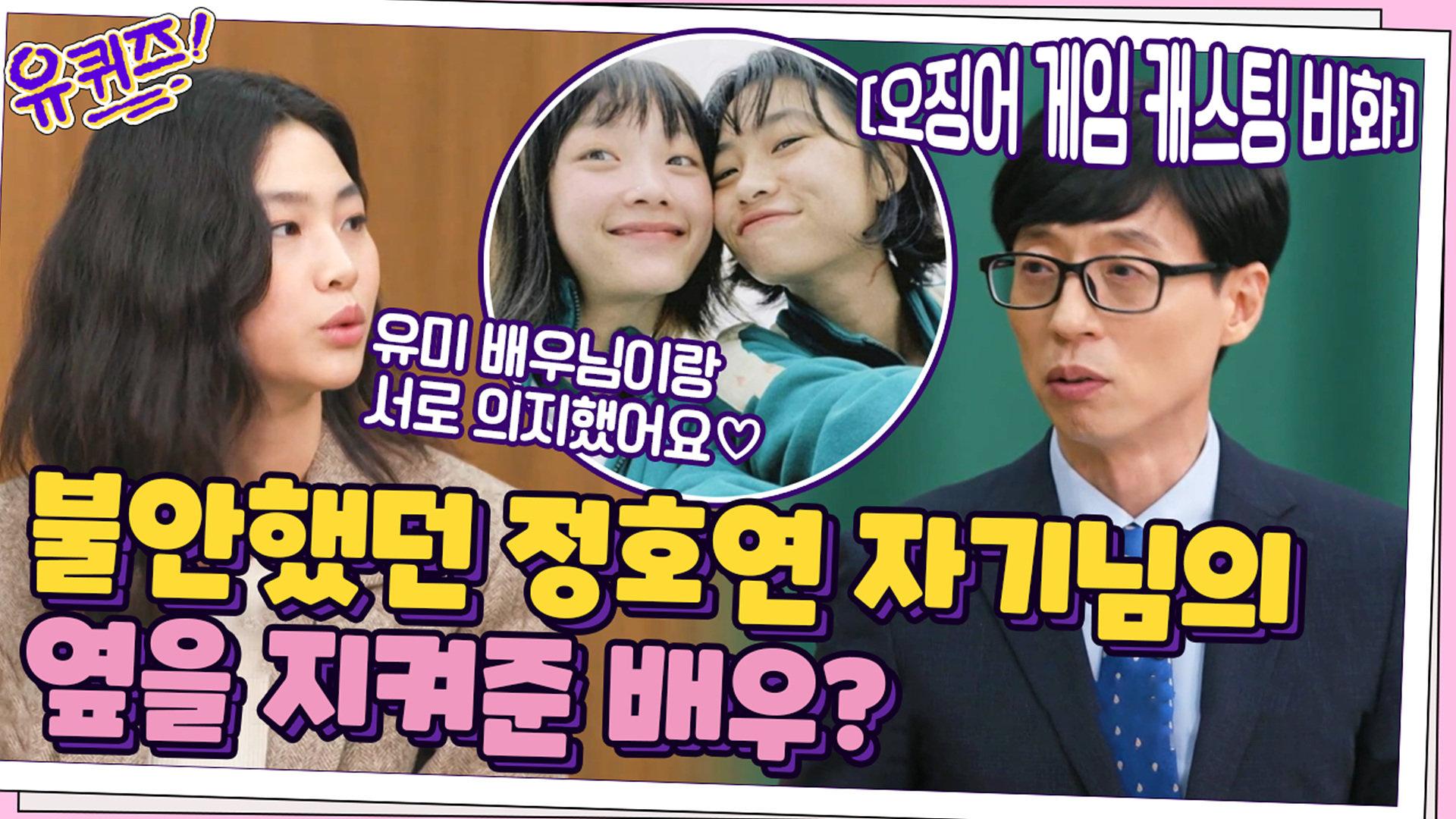 [오징어 게임 캐스팅 비화] 불안했던 정호연 자기님의 옆을 지켜준 배우?   tvN 211020 방송