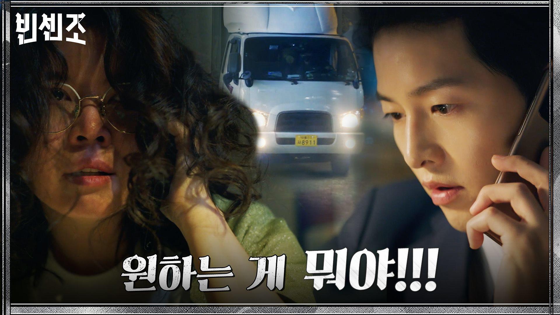 눈에는 눈, 이에는 이! 받은만큼 되돌려 주는 송중기식 경고 | tvN 210228 방송