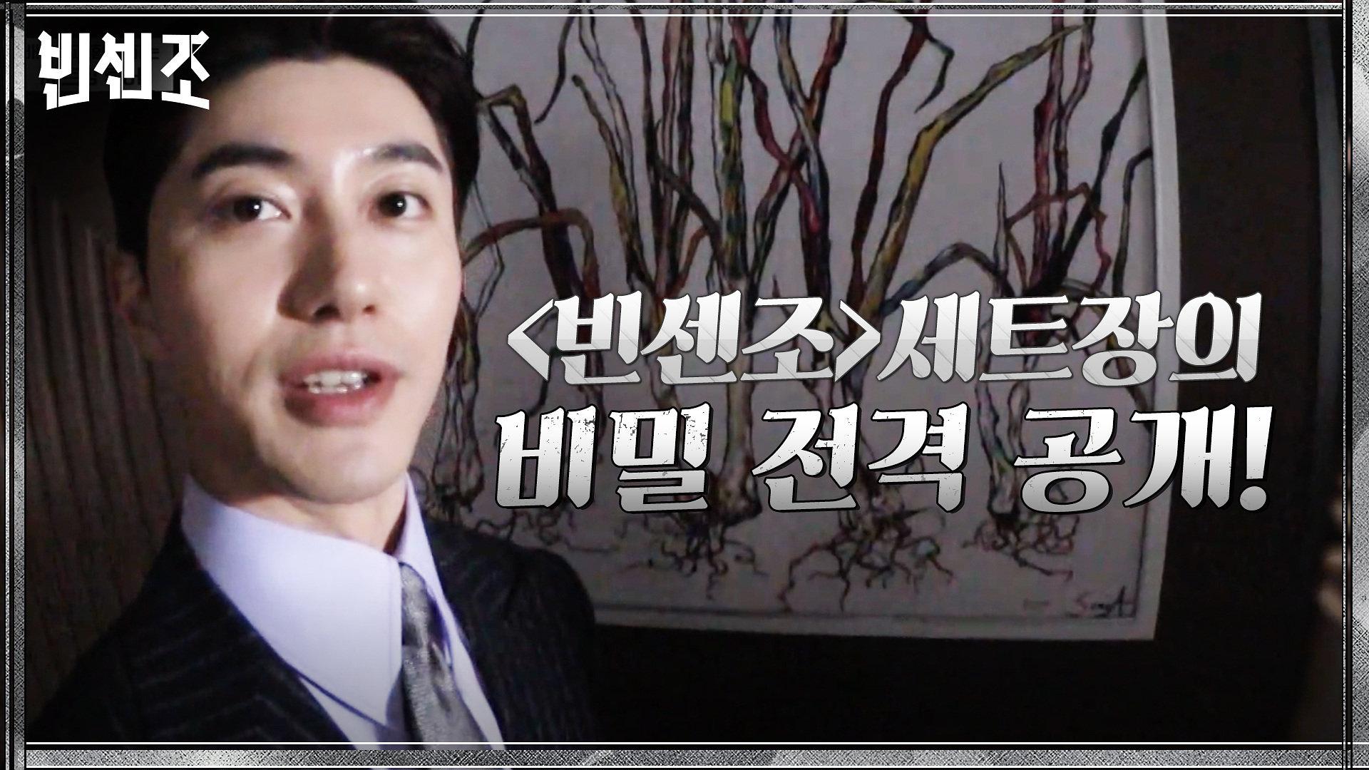 바벨과 우상부터 빈센조 집까지 전격공개! MC곽동연의 싹~쓰리 세트장 투어~ 무야호   tvN 210417 방송