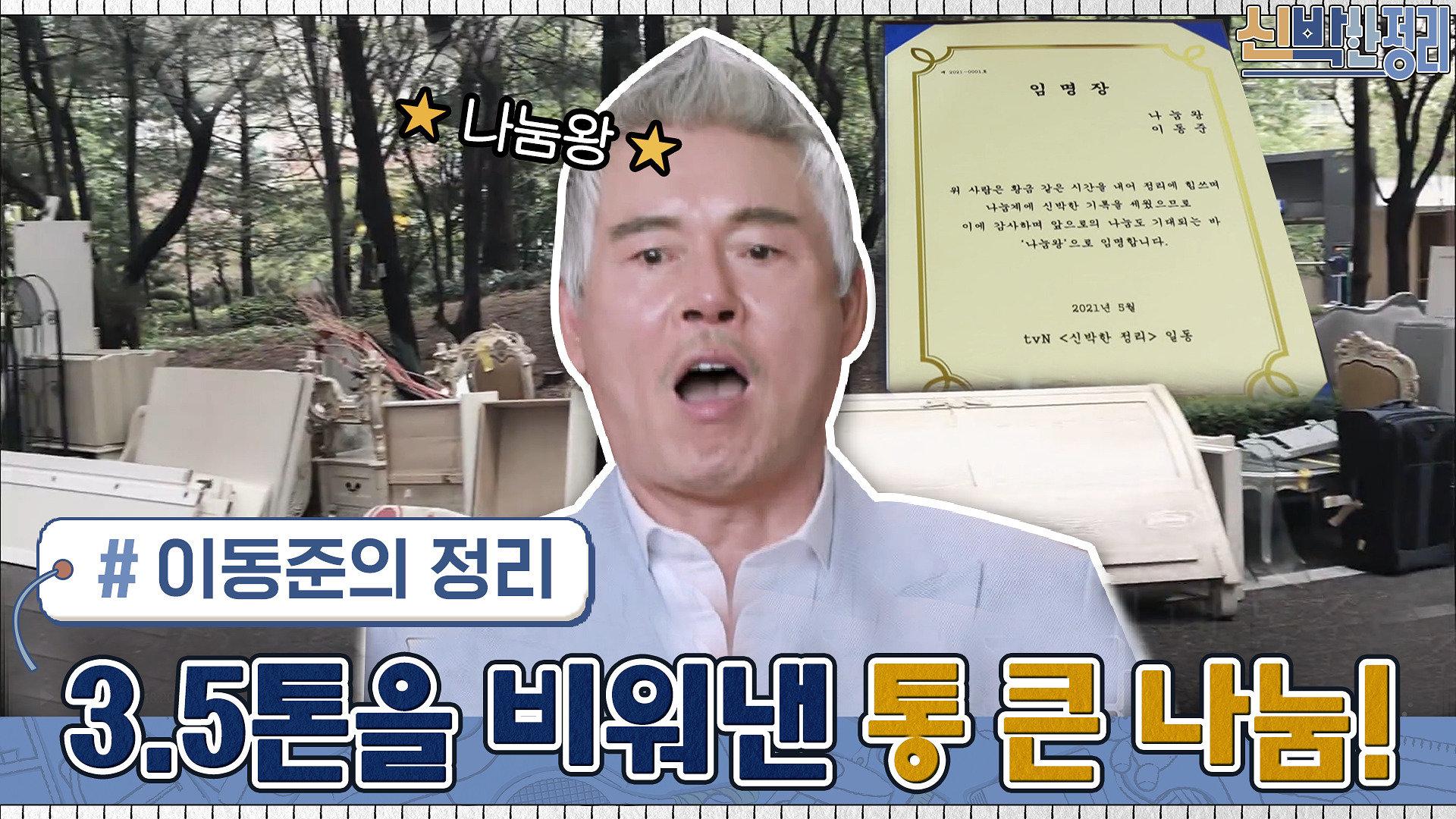가구 세트 통 큰 나눔으로 3.5톤을 비워낸 이동준의 신박한 정리! #highlight   tvN 210503 방송
