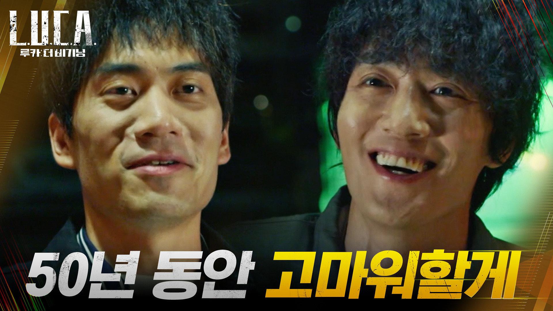 딸 출생 신고 위해 위조 신분증 받은 김래원(thanks to 유일한 친구 안창환) | tvN 210223 방송