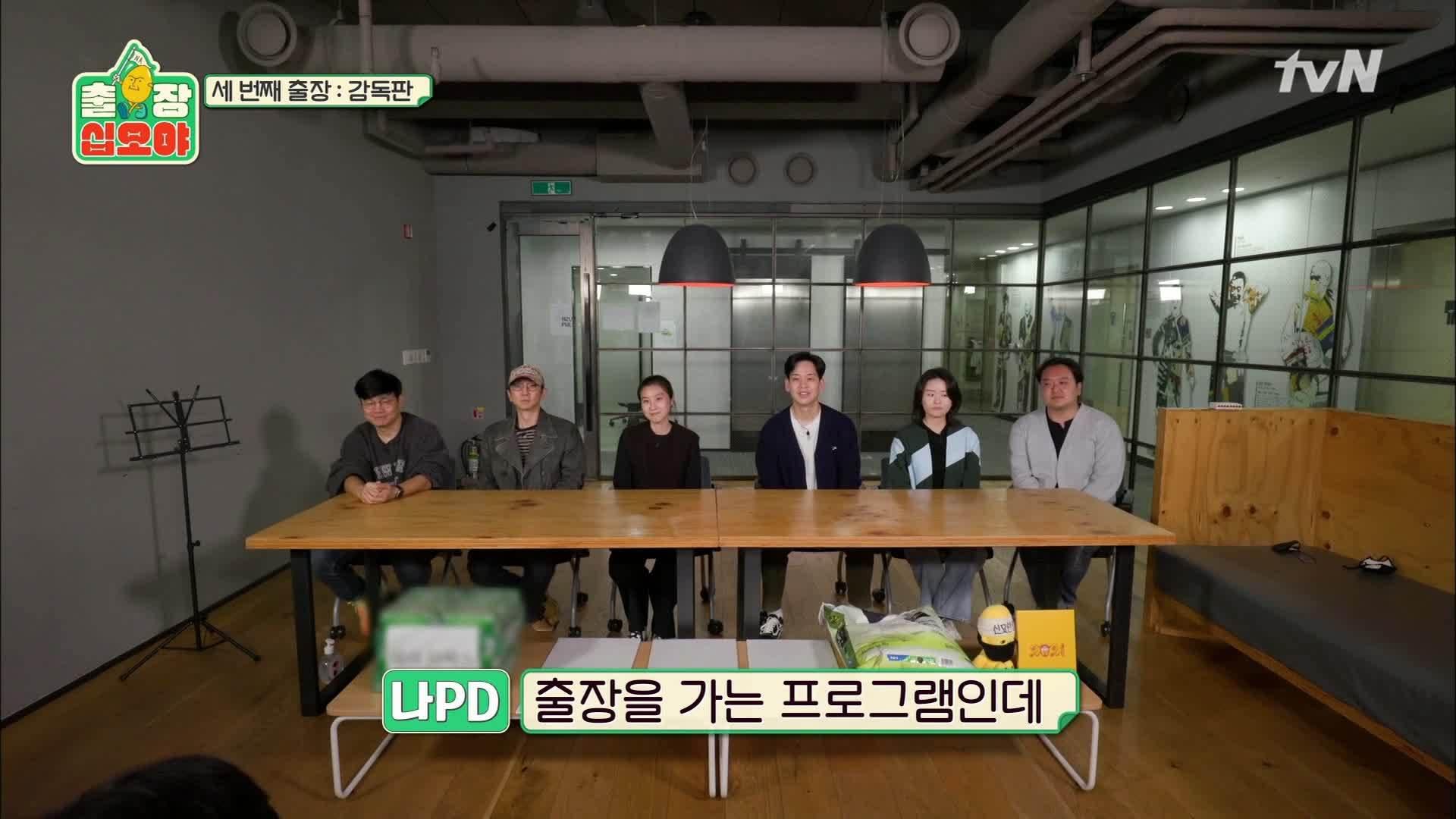 tvN 대표(?) 나피디가 방송국 놈들 소집한 이유.mp4   tvN 210416 방송