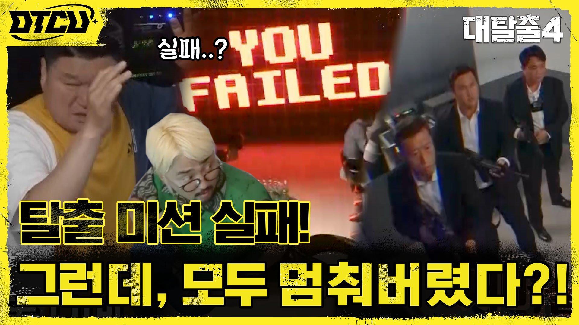 ※반전주의※ 시즌4 첫 탈출 실패?! 갑자기 모든 사람들이 멈춰버렸다! | tvN 210725 방송