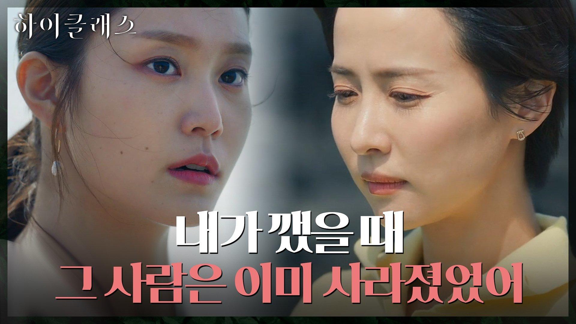 """""""어떻게 그런 일이..."""" 조여정에게 김남희의 죽음에 대해 묻는 박세진   tvN 210920 방송"""