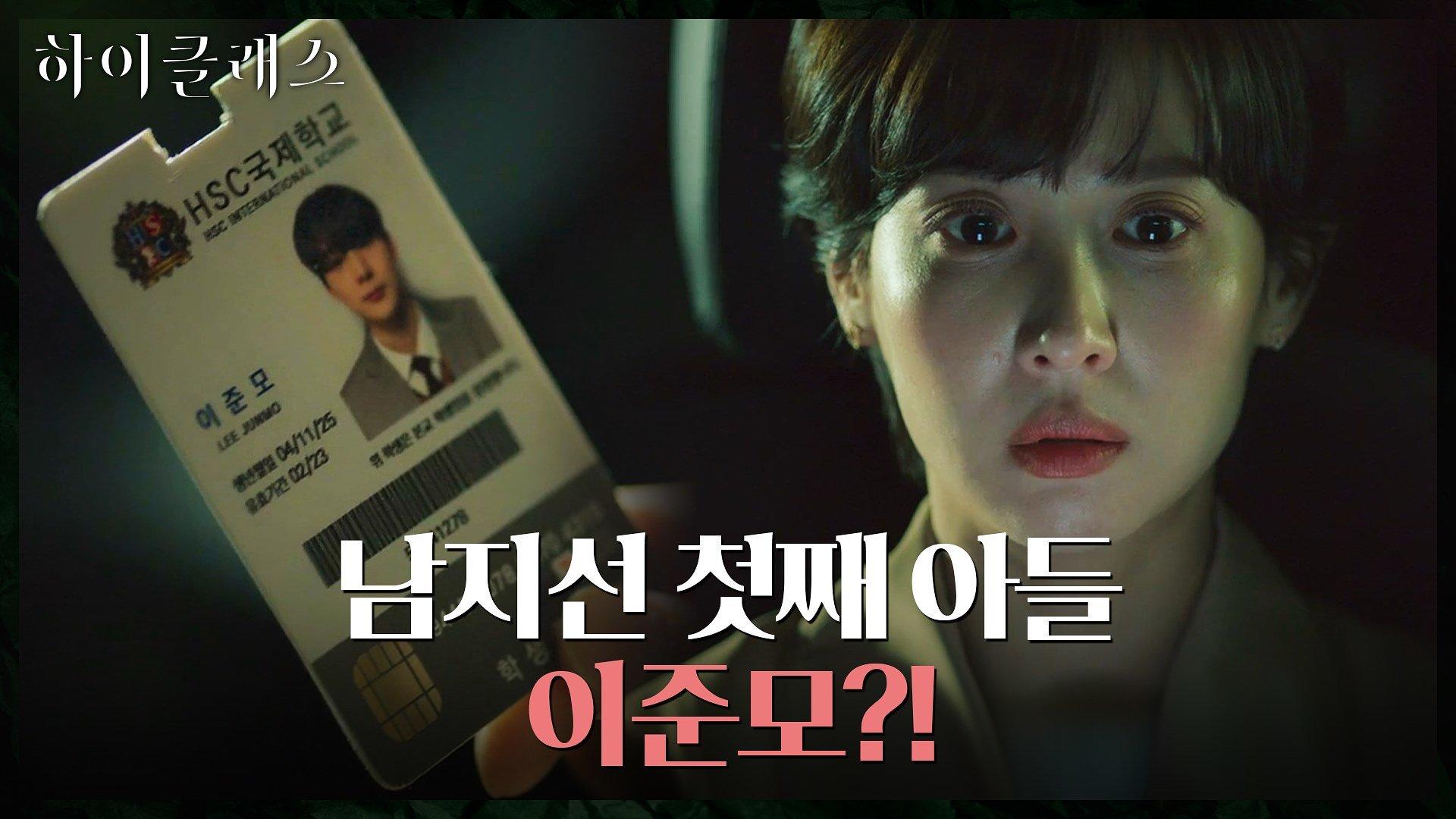 조여정 손에 들어간 뺑소니 가해자의 명찰! 알고보니 김지수의 아들?!   tvN 210920 방송