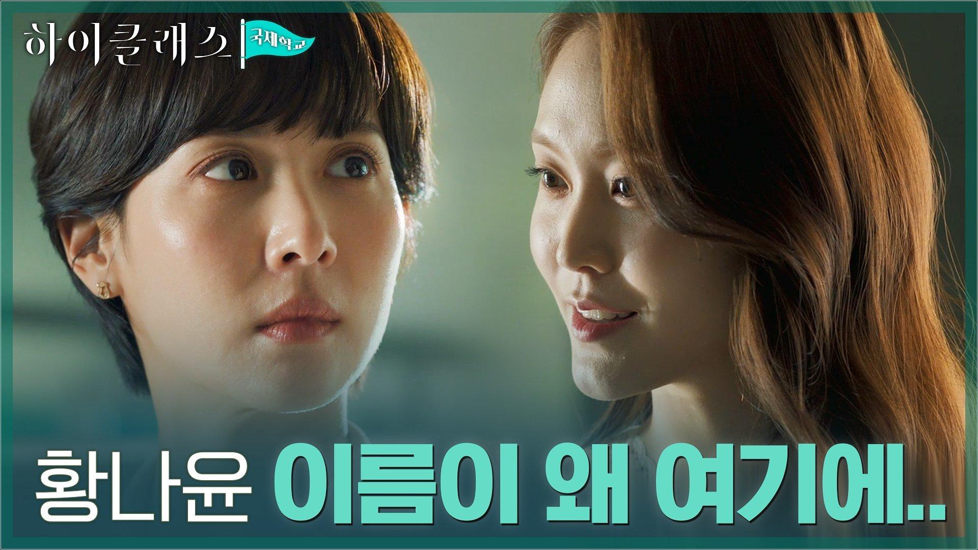 [충격] 조여정, 퇴출 서명 명단 보고 경악!(feat.미스터리하준)   tvN 210920 방송