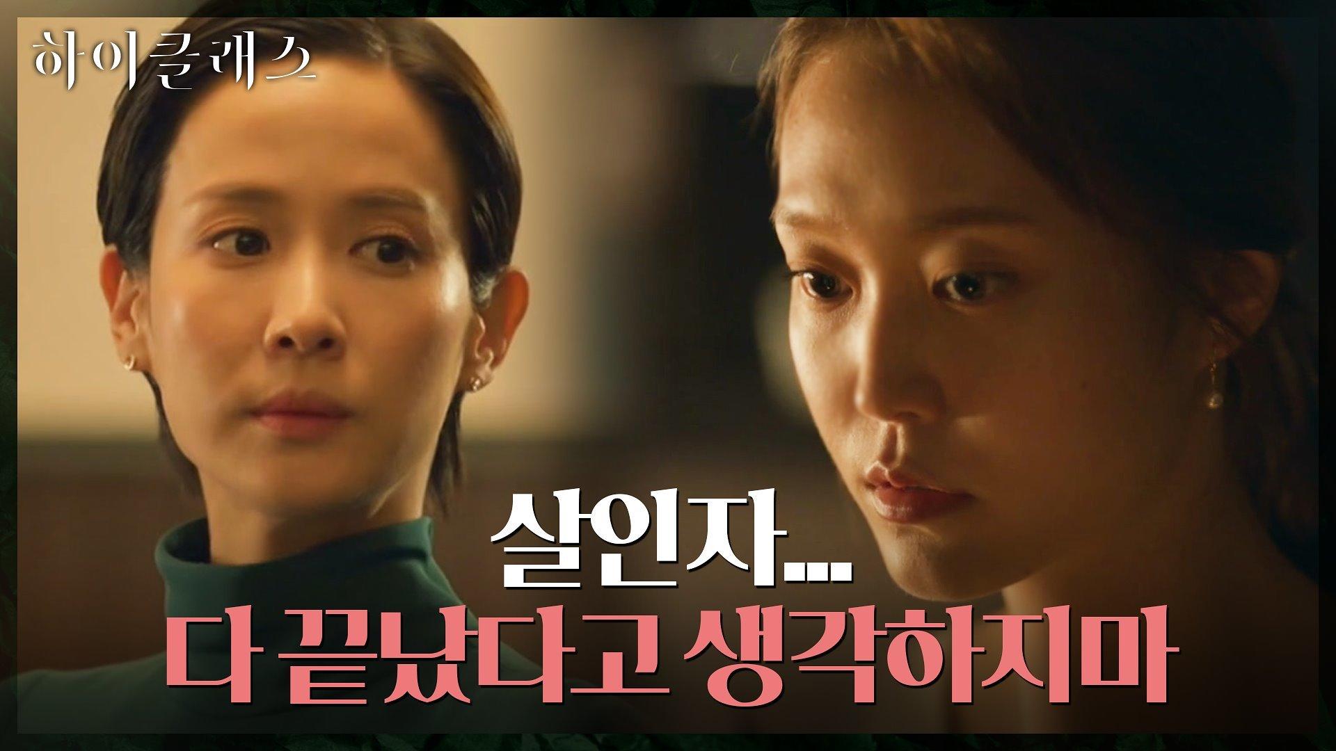 [소름] 남편을 죽인 살인자! 조여정에게 복수하러 한국 온 박세진 | tvN 210921 방송