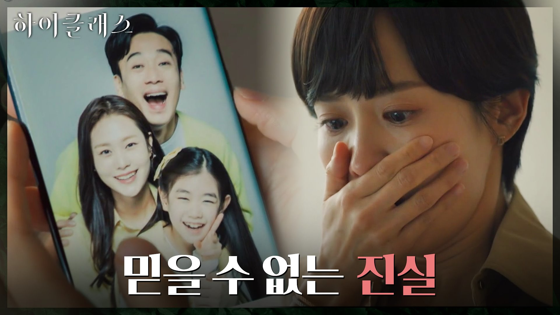 ※입틀막주의※ 김남희 휴대폰 속 충격적 진실 마주한 조여정 | tvN 210921 방송