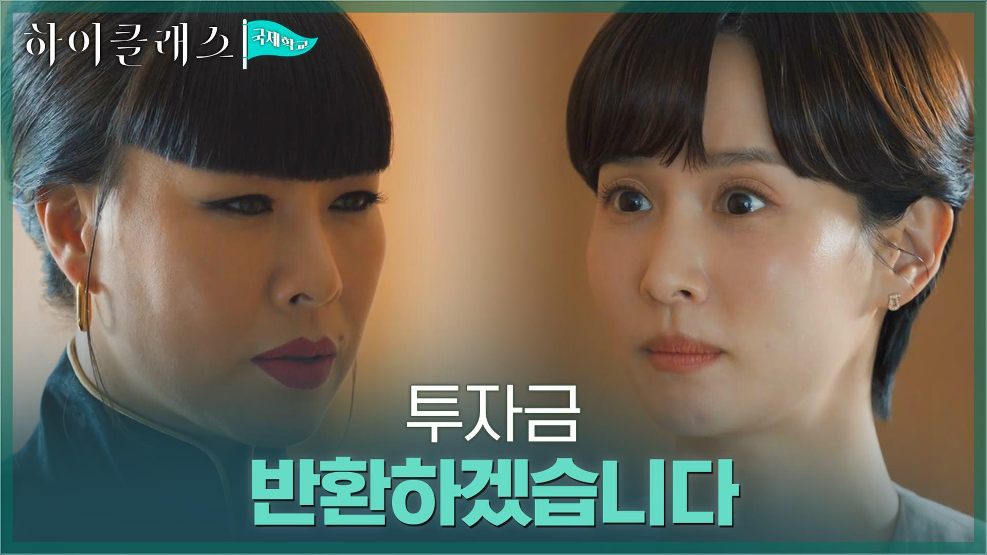 홍콩 자본에 넘어가는 국제학교, 강경 대응 나선 조여정X김지수 | tvN 211025 방송
