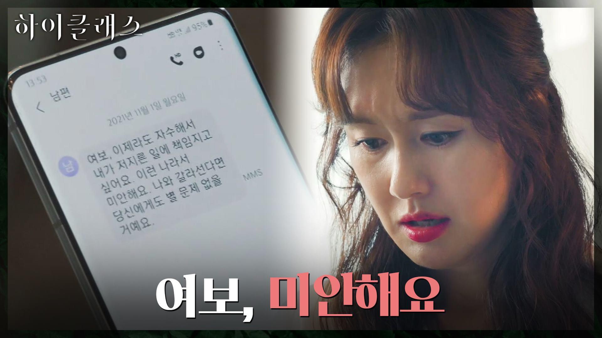 김지수, 죄책감 이겨내지 못한 김영재의 선택에 위기 임박 | tvN 211025 방송