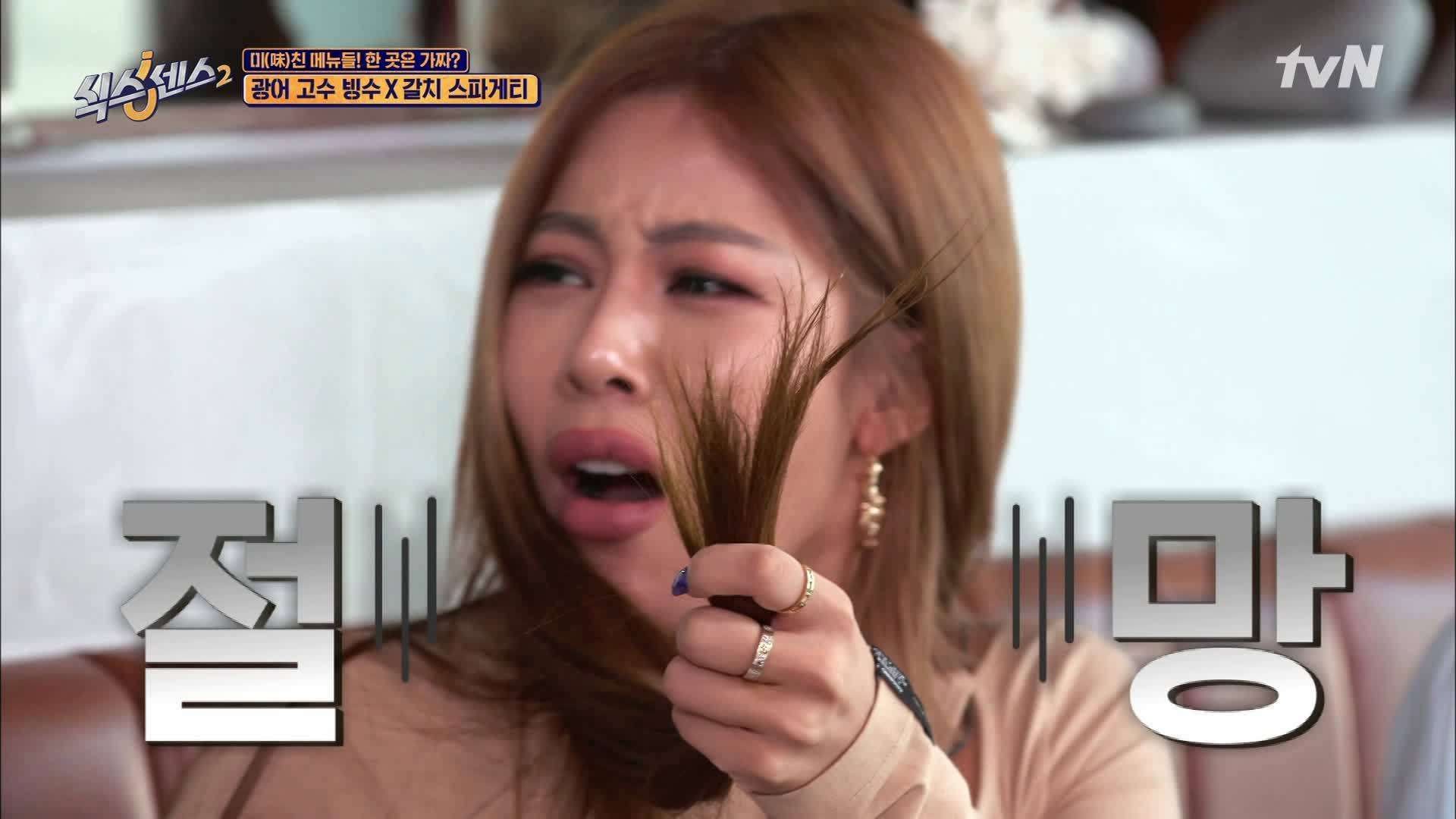 고수 빙수를 머리카락으로 먹은 제시ㅠㅠ OMG;;;   tvN 210723 방송