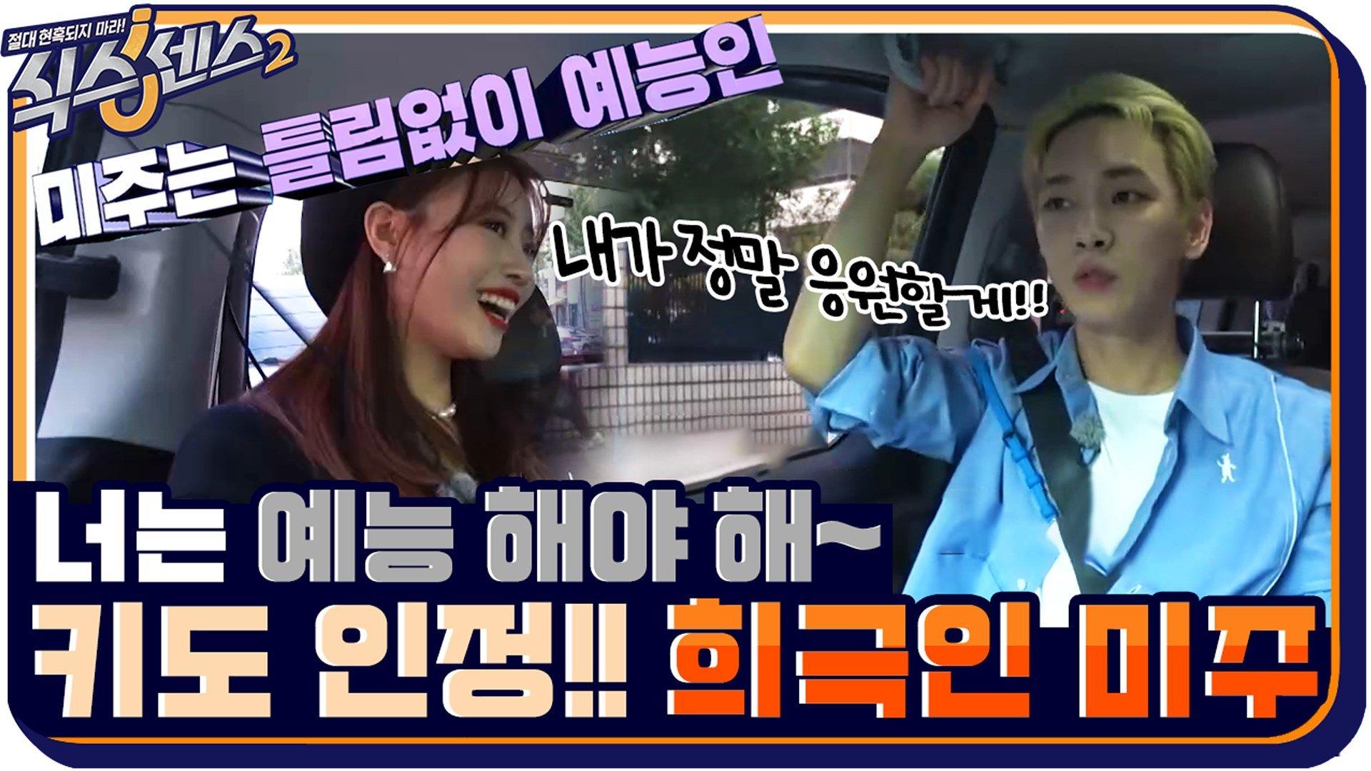 미주야 너는 예능 해야 해~ 아이돌 대선배 키도 인정한 희극인 미주 | tvN 210917 방송