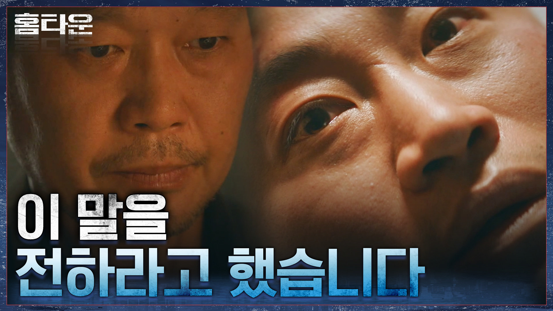 탈옥의 난장판에서 살아남은 생존자가 전하는 약속 장소?   tvN 211021 방송