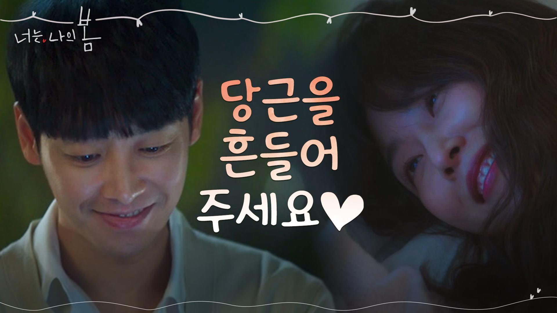 구구절절 변명 문자 귀여워 썸남썸녀 서현진X김동욱의 행복 미소   tvN 210727 방송
