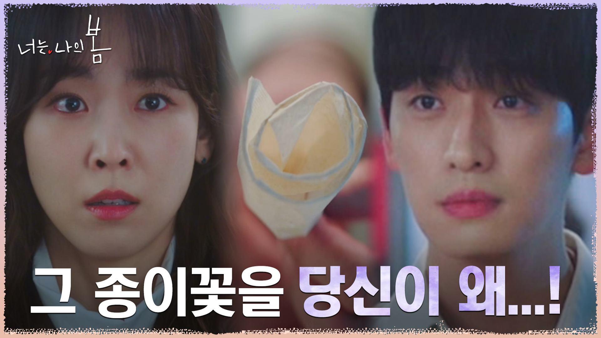 *소름엔딩* 익숙한 종이꽃을 든 윤박에 경악하는 서현진!   tvN 210727 방송