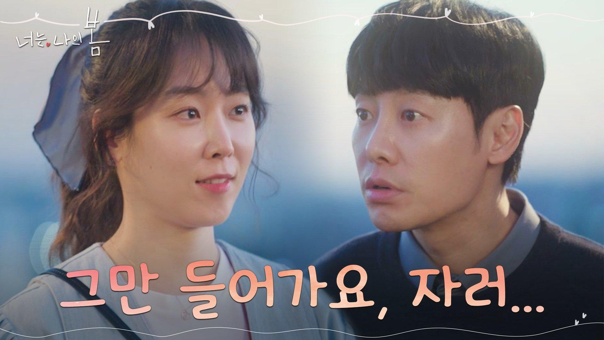키스 후 찾아온 어색함 속 박력 시동 거는 서현진?! | tvN 210803 방송