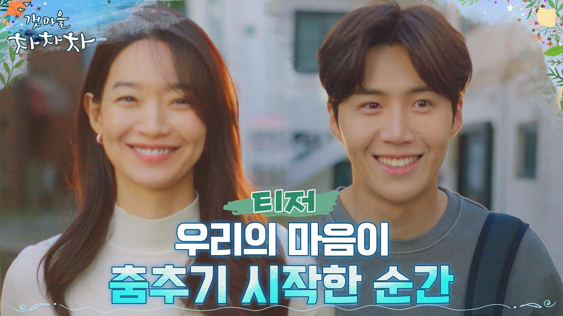 [1차 티저] 신민아X김선호, 우리의 마음이 춤추기 시작한 순간