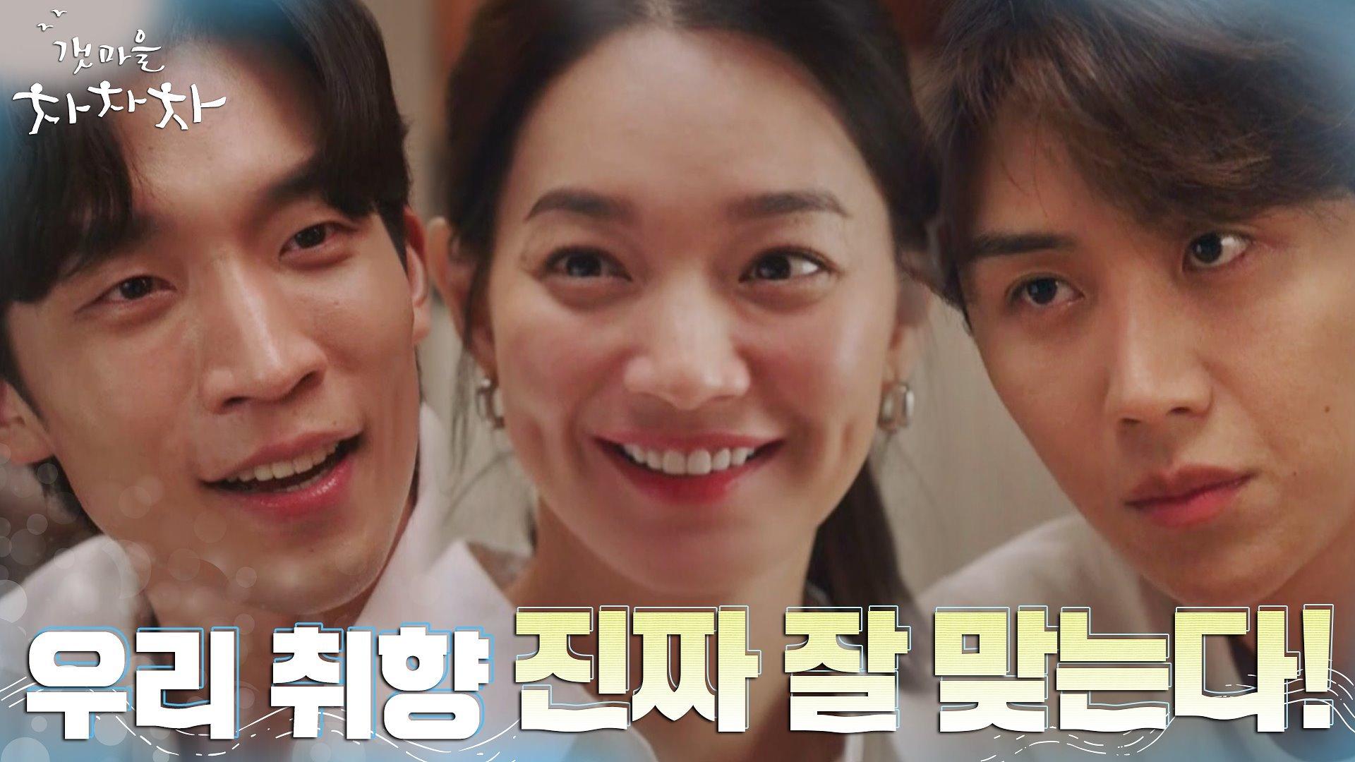 취향 찰떡 쿵짝 잘 맞는 신민아X이상이에 소외감 느끼는 김선호(흥칫뿡) | tvN 210918 방송