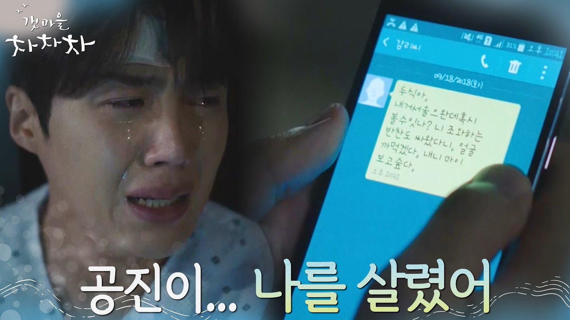 죽음을 택하려던 순간, 김선호를 붙잡은 문자 한 통 | tvN 211016 방송