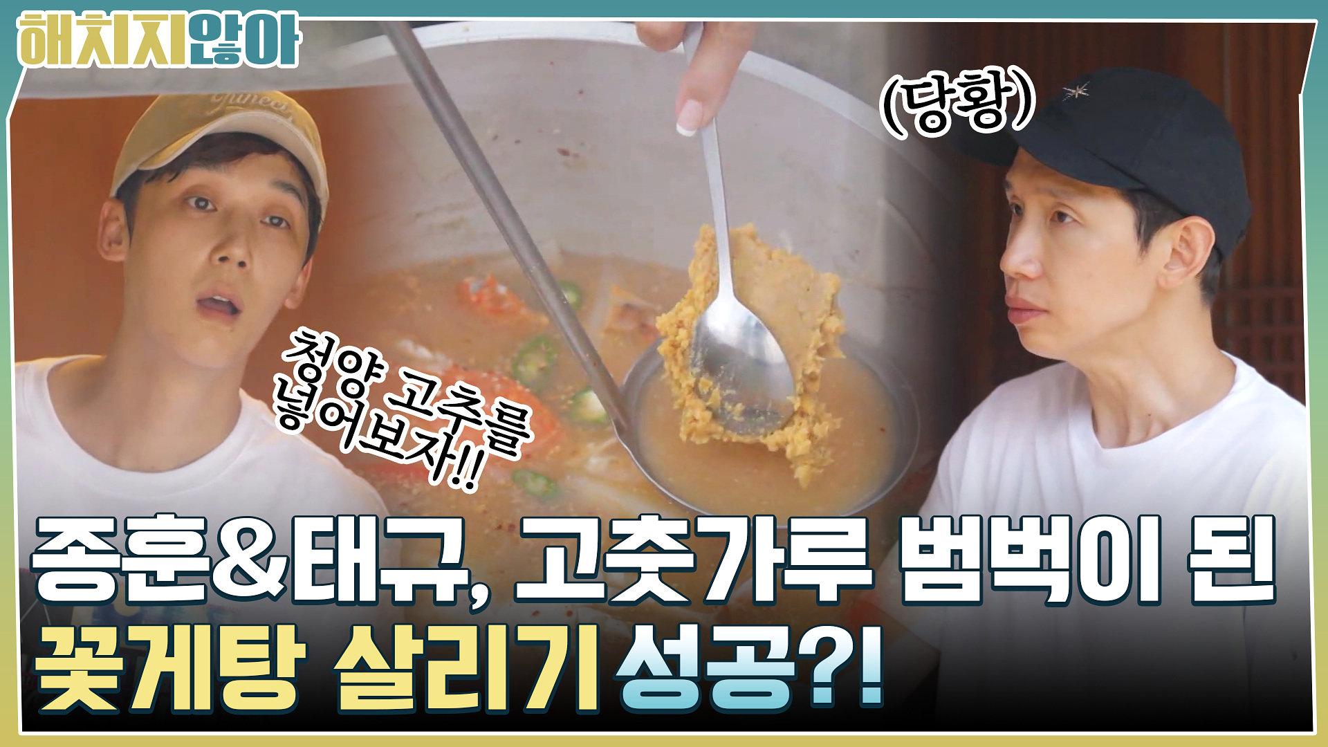 고춧가루 범벅이 된 이지아의 꽃게탕 종훈&태규, 꽃게탕 살리기 성공?! | tvN 211012 방송