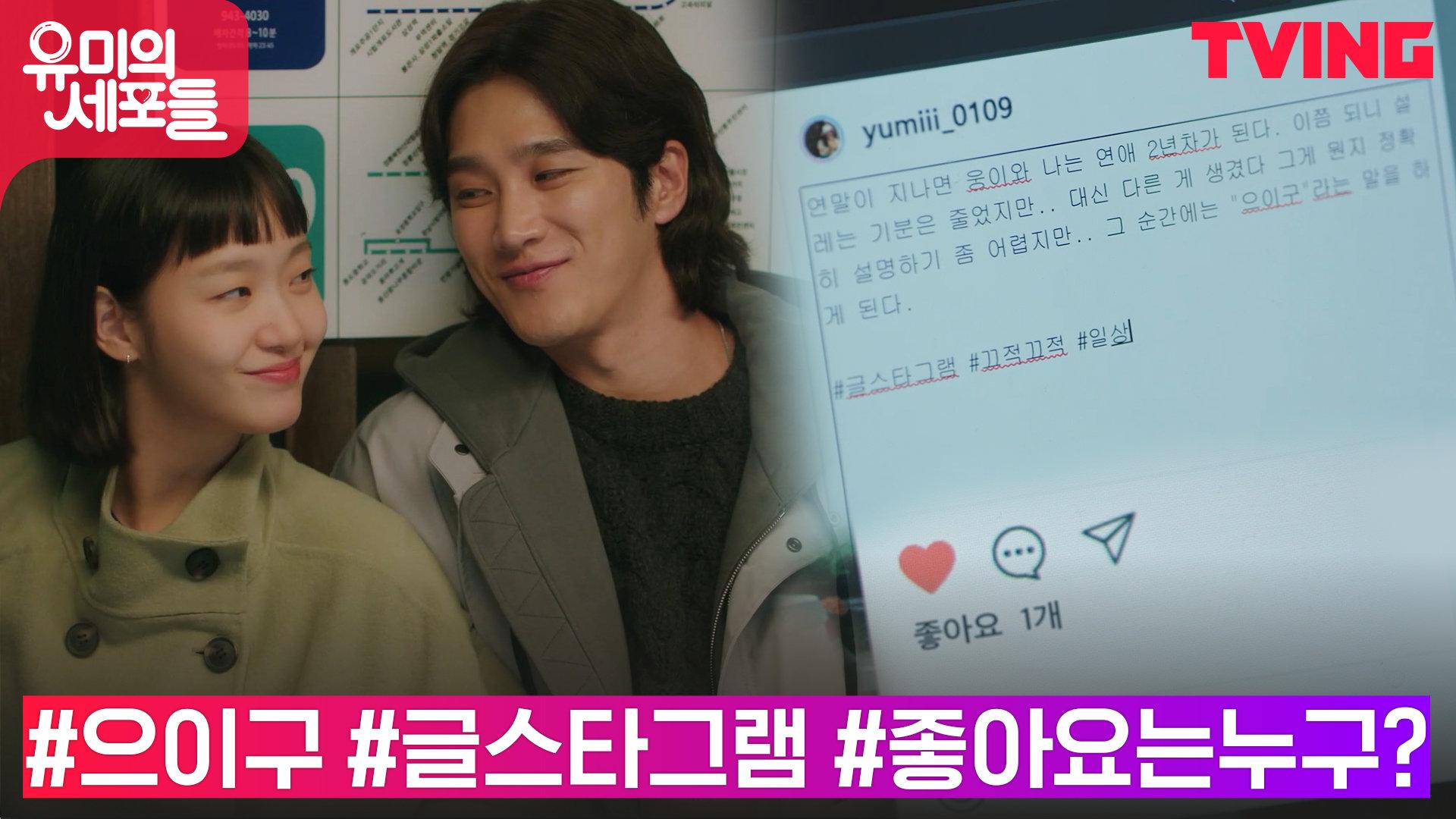 [달달엔딩] 연애 2년차를 앞둔 김고은X안보현, 편안함과 설렘 사이 | tvN 211015 방송