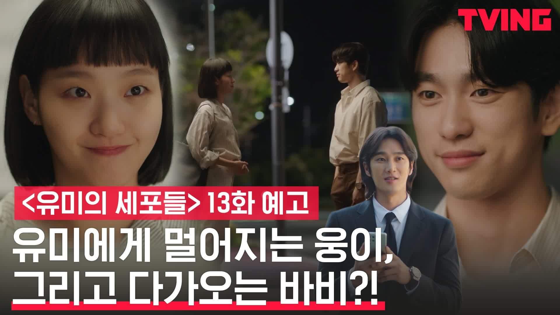 [예고] 김고은 집을 떠난 안보현과 따뜻하게 다가오는 진영