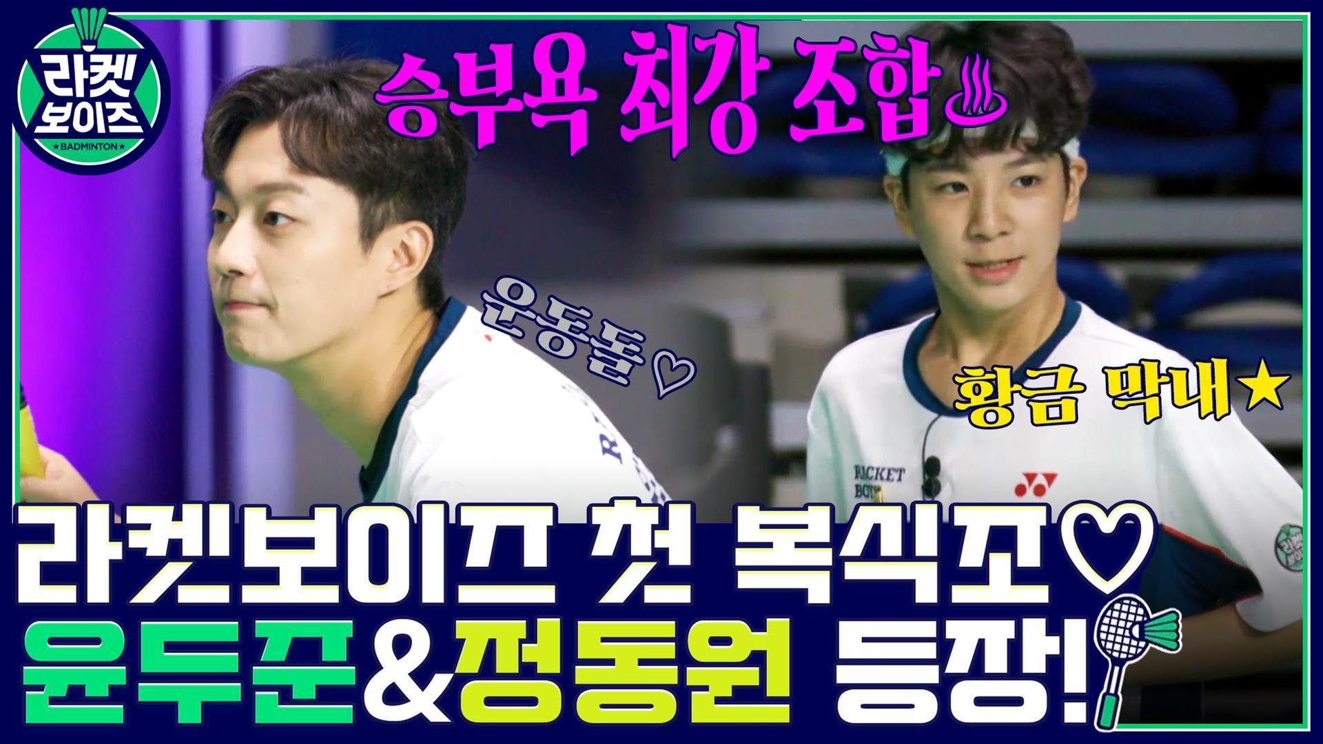 라켓보이즈의 첫 복식조!! 운동돌 윤두준 & 황금 막내 정동원 등장 | tvN 211018 방송