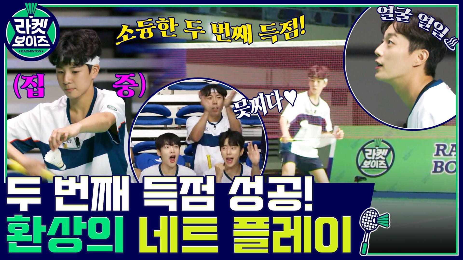 나이스~!! 두 번째 득점을 따낸 정동원과 윤두준의 네트 플레이 | tvN 211018 방송