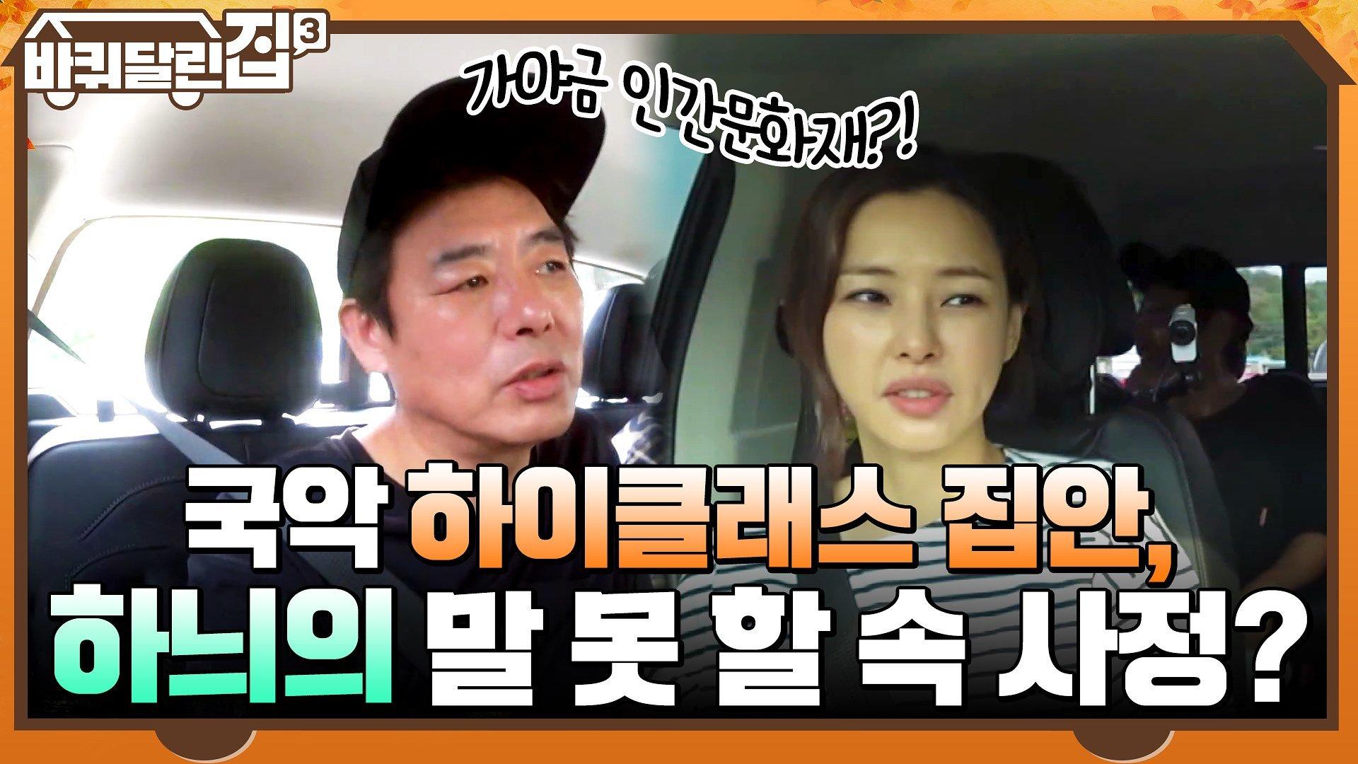 가야금 인간문화재?! 수준급 실력의 국악 집안, 하늬의 말 못 할 속 사정..? ㅠ_ㅠ | tvN 211014 방송