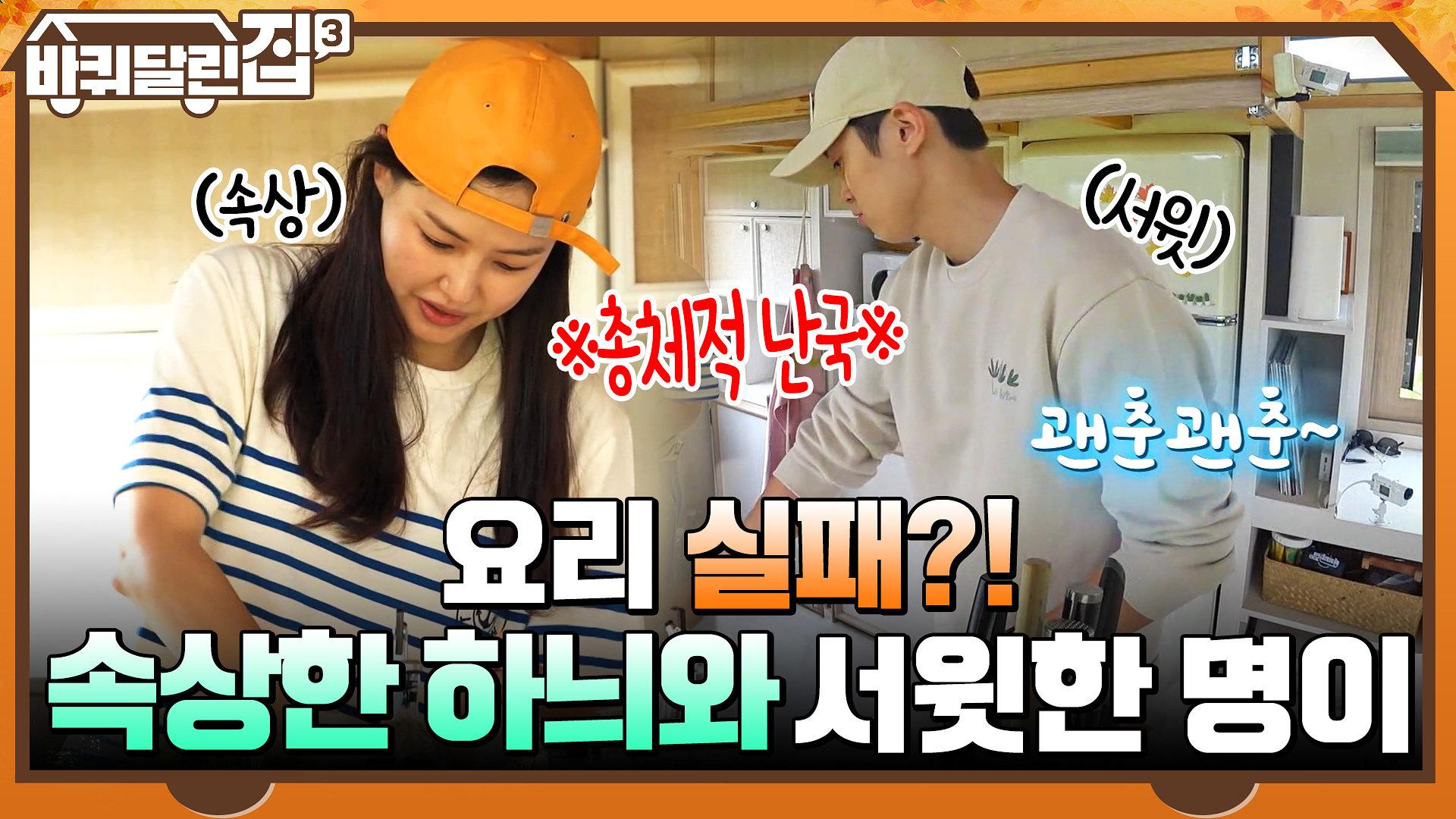 (총체적 난국) 요리는 감대로~! 하다가 짜진 하늬의 참나물 무침 괜찮을까..?   tvN 211021 방송