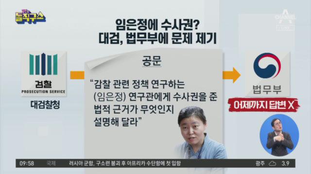 임은정에 수사권?…대검, 법무부에 문제 제기