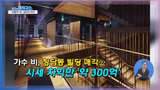 [사연남]가수 비, 청담동 빌딩 매각…시세 차익만 '약 300억'