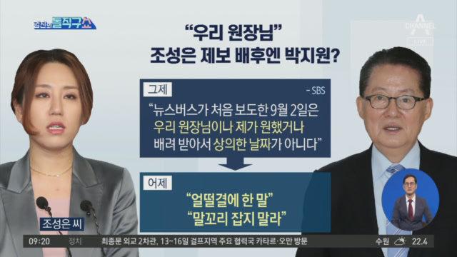 """""""우리 원장님""""…조성은 제보 배후엔 박지원?"""