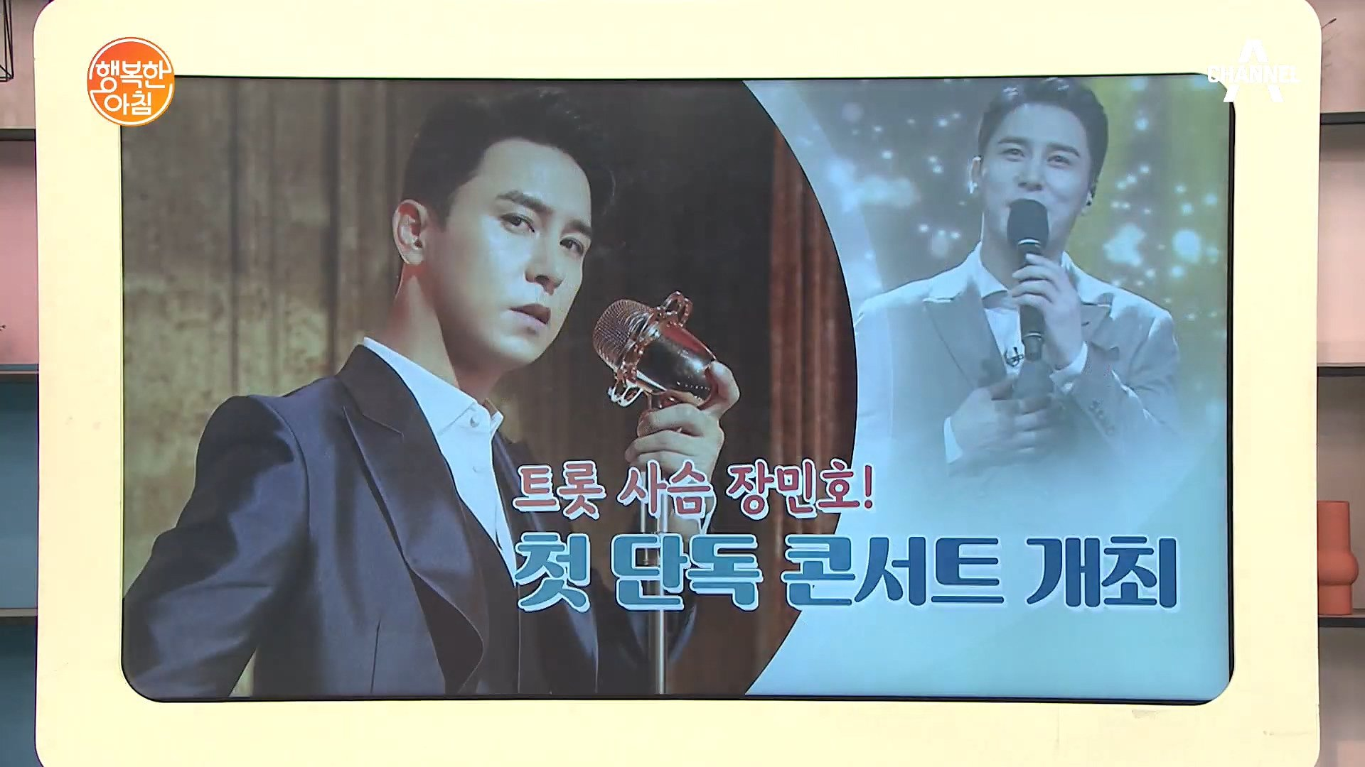 트로트 가수 장민호, 첫 단독 콘서트 개최