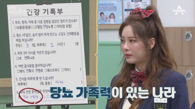 차세대 트로트 스타 신나라★ 그녀의 건강 고민은?