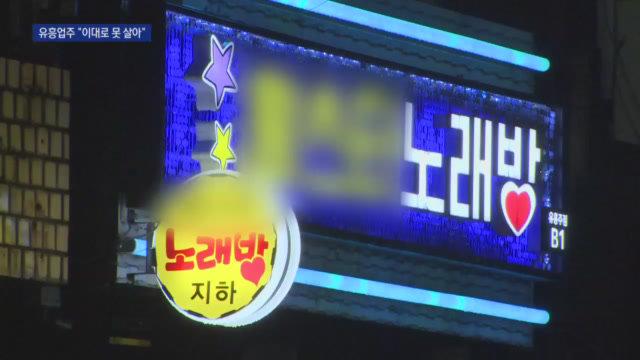 """""""월 임대료 1억…버티기 힘들다"""" 유흥업소 '오픈 시위'"""