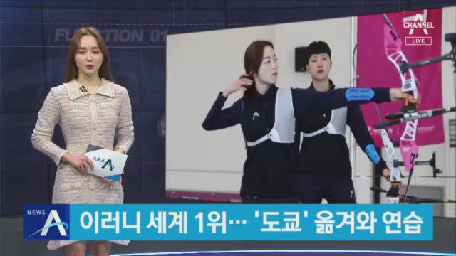 이러니 한국 양궁이 세계 1위…'도쿄' 옮겨와 실전 연습