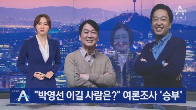"""""""박영선 이길 사람은?""""…안철수 vs 금태섭 여론조사 '승부'"""