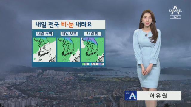 [날씨]내일 오후 전국 비…강원 영동 폭설 예보