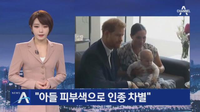 """英 마클 왕손빈의 폭로…""""아들 피부색으로 인종 차별"""""""