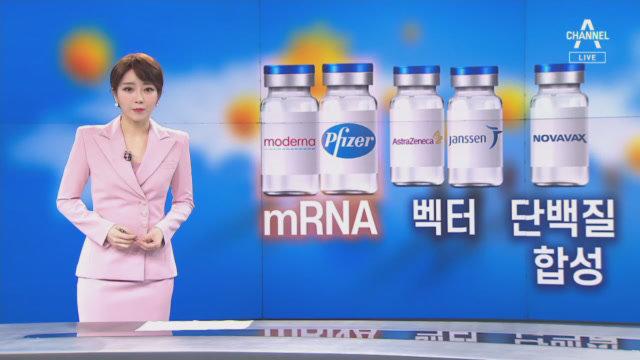 """미국 3차 접종 '부스터샷' 계획…한국 """"러 백신 검토"""""""