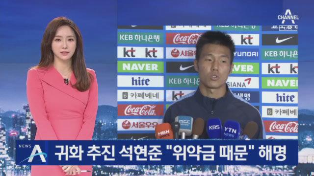 """'병역 기피' 석현준 """"위약금 때문""""…프랑스 귀화 추진하나"""