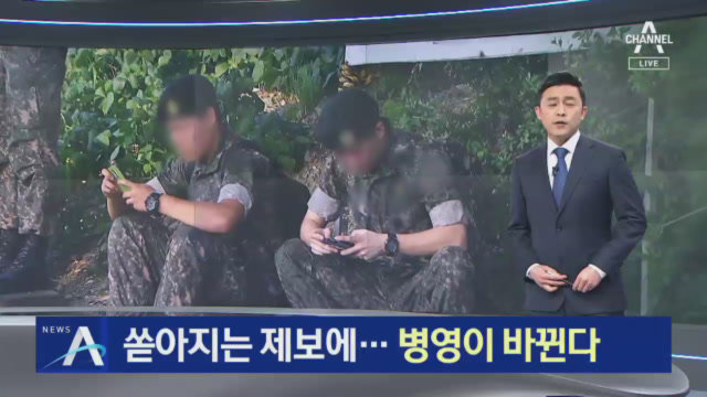 쏟아지는 휴대전화 제보에…'군대 미투' 병영이 바뀐다