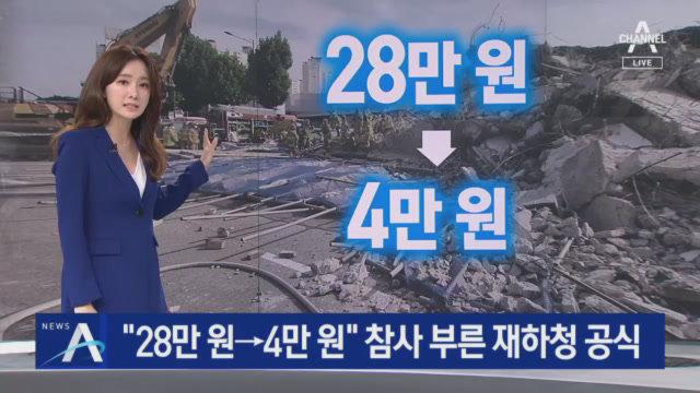 """""""28만 원→4만 원"""" 광주 건물 붕괴 참사 부른 재하청 공식"""