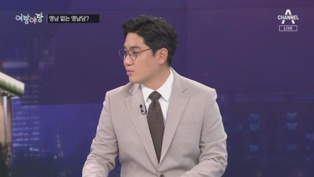 [여랑야랑]국민의힘, 영남 없는 영남당? / 민주당 부동산 투기 의혹 조사 '끝까지 간다'